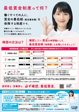 賃金 東京 2020 最低 最低賃金、全国平均902円 40県が1~3円引き上げ